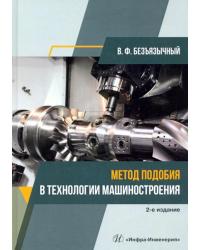 Метод подобия в технологии машиностроения