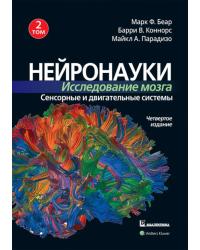 Нейронауки. Исследование мозга. В 3-х томах. Том 2: Сенсорные и двигательные системы