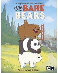 Читательский дневник. We bare bears