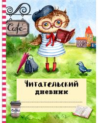 Читательский дневник с анкетой. Ученая сова