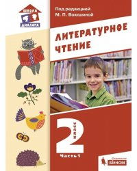 Литературное чтение. 2 класс. Учебник. В 2-х частях. Часть 1