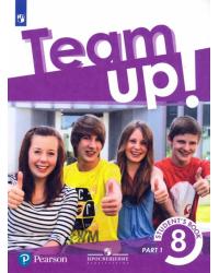Английский язык. Team Up! Вместе. 8 класс. Учебник. В 2-х частях. Часть 1