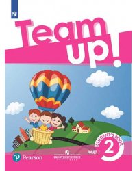 Английский язык. Team Up! (Вместе). 2 класс. В 2-х частях. Часть 1