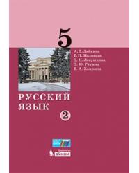 Русский язык. 5 класс. Учебник. В 2-х частях. Часть 2