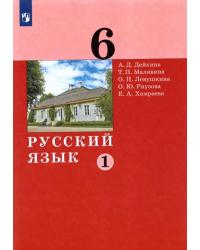Русский язык. 6 класс. Учебник. В 2-х частях. Часть 1
