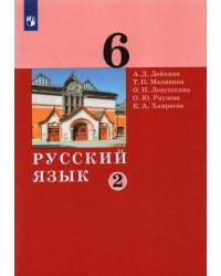 Русский язык. 6 класс. Учебник. В 2-х частях. Часть 2