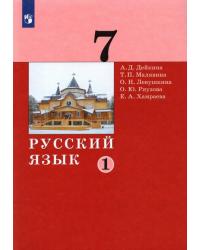 Русский язык. 7 класс. Учебник. В 2-х частях. Часть 1