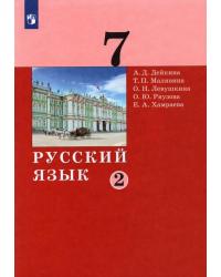 Русский язык. 7 класс. Учебник. В 2-х частях. Часть 2