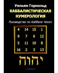Каббалистическая нумерология. Руководство по каббале чисел