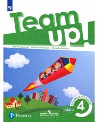 Английский язык. Team Up! Вместе. 4 класс. Учебник. В 2-х частях. Часть 2
