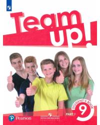 Английский язык. Team Up! Вместе. 9 класс. Учебник. В 2-х частях. Часть 1