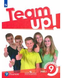 Английский язык. Team Up! Вместе. 9 класс. Учебник. В 2-х частях. Часть 2