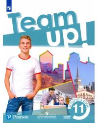 Английский язык. Team Up! Вместе. 11 класс. Учебник. Базовый уровень