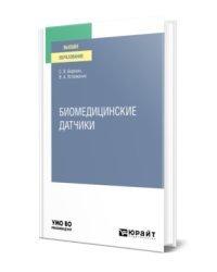 Биомедицинские датчики. Учебное пособие для вузов