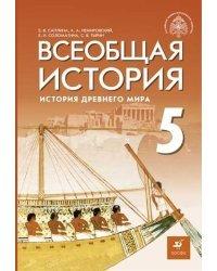Всеобщая история. История Древнего мира. 5 класс Учебник