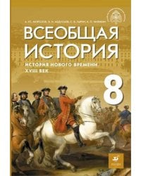 Всеобщая история. История Нового времени. XVIII век. 8 класс. Учебник
