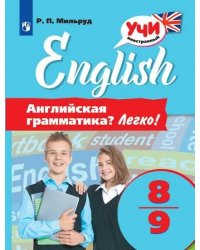 Английская грамматика? Легко! 8-9 классы