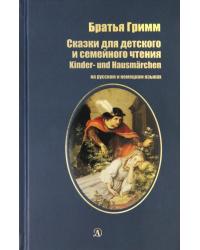 Сказки для детского и семейного чтения. Книга на русском и немецком языках