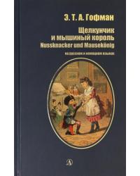 Щелкунчик и мышиный король. Книга на русском и немецком языках