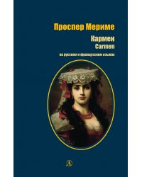 Кармен. Книга на русском и французском языках