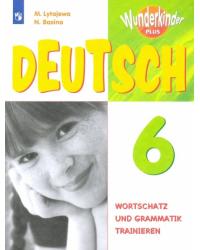 Немецкий язык. 6 класс. Вундеркинды плюс. Сборник упражнений