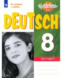 Немецкий язык. 8 класс. Вундеркинды плюс. Контрольные задания
