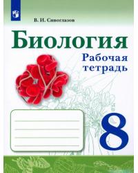 Биология. 8 класс. Рабочая тетрадь