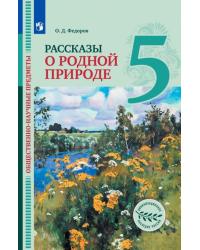 Общественно-научные предметы. Рассказы о родной природе. 5 класс. Учебник