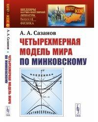 Четырехмерная модель мира по Минковскому. Выпуск №4