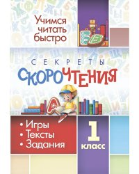 Секреты скорочтения. 1 класс: игры, тексты, задания