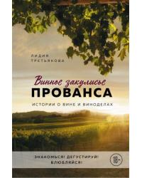 Винное закулисье Прованса. Истории о вине и виноделах