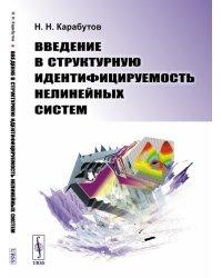 Введение в структурную идентифицируемость нелинейных систем