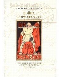 """Война формата 9х14. Открытки в немецкой """"культуре войны"""" 1914–1918 гг."""
