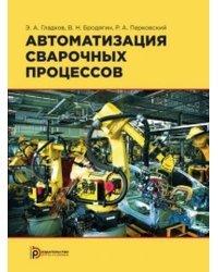 Автоматизация сварочных процессов