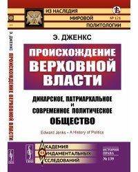 Происхождение верховной власти. Выпуск №121, №139