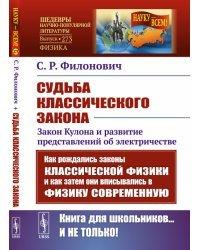 Судьба классического закона. Закон Кулона и развитие представлений об электричестве. Выпуск №273