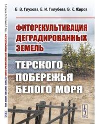Фиторекультивация деградированных земель Терского побережья Белого моря