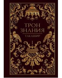 Трон Знания. Книга 1