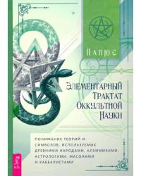 Элементарный трактат оккультной науки