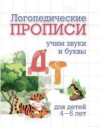 Логопедические прописи. Учим звуки и буквы: Д, Т. Для детей 4-6 лет