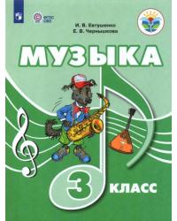 Музыка. 3 класс. Учебное пособие (для обучающихся с интеллектуальными нарушениями)