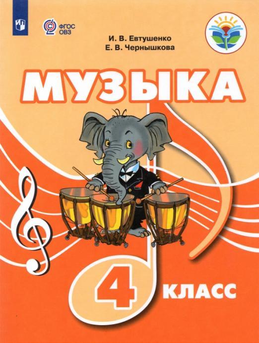 Музыка. 4 класс. Учебное пособие (для обучающихся с интеллектуальными нарушениями)