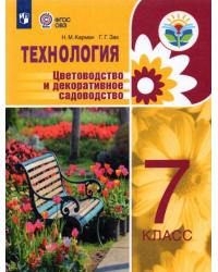 Технология. 7 класс. Цветоводство и декоративное садоводство. Учебное пособие (для обучающихся с интеллектуальными нарушениями)
