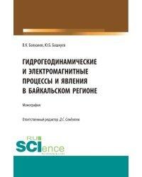Гидрогеодинамические и электромагнитные процессы и явления в Байкальском регионе