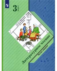 Литературное чтение. 3 класс. Учебник. В 2 частях. Часть 2. ФГОС