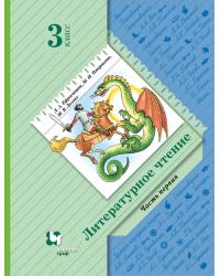 Литературное чтение. 3 класс. Учебник. В 2 частях. Часть 1. ФГОС
