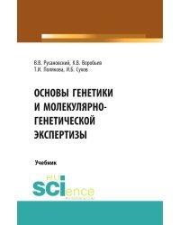 Основы генетики и молекулярно-генетической экспертизы