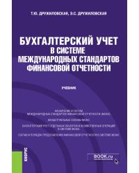 Бухгалтерский учет в системе международных стандартов финансовой отчетности. Учебник