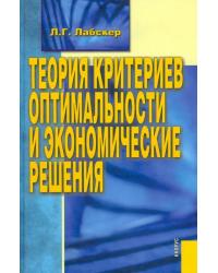 Теория критериев оптимальности и экономические решения