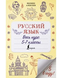 Русский язык. Весь курс. 5-7 классы